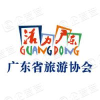 广东省旅游协会