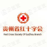 贵州省红十字会