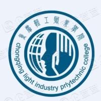 重庆轻工职业学院