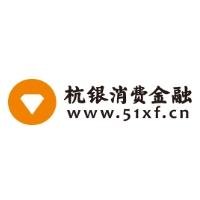 杭银消费金融股份有限公司-企查查