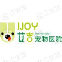 艾吉宠物医院