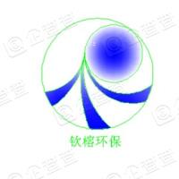 福建钦榕环保科技