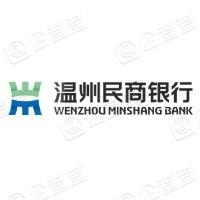 温州民商银行