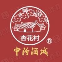杏花村汾酒酒业发展区