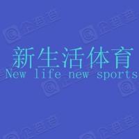 新生活体育