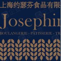 约瑟芬食品