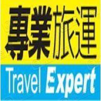 尊业旅行社
