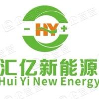 汇亿新能源