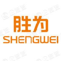 shengwei胜为