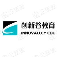 创新谷教育
