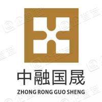 中融国晟投资基金