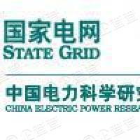 中国电科院